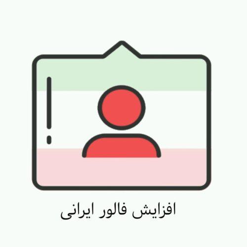 فالوور ایرانی